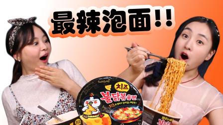 辣到昏迷! 小伶和悦儿的韩国最辣火鸡拌面挑战!