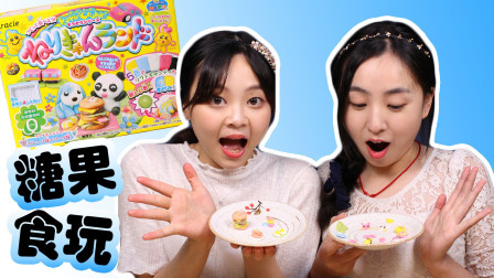 小伶玩具 | 日本食玩之糖果乐园创意DIY比赛
