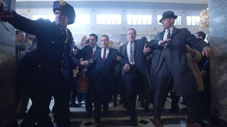 爱尔兰人:传奇枭雄的精彩一生,错过《教父》别再错过这部电影