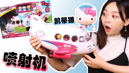小伶玩具 | hello kitty凯蒂猫喷射机玩具