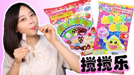 日本食玩Kracie知育菓子之搅搅拌拌搅搅乐 | 小伶玩具