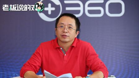 """周鸿祎""""力挺""""罗永浩、王思聪:有99%的失败,才会有1%的成功!"""