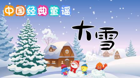 中国经典童谣 第25集 24节气古诗 大雪