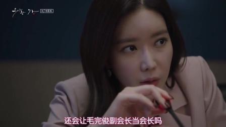 优雅的家:林秀香自己是老会长的女儿?不是孙女吗?