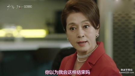 优雅的家:林秀香拿出证据把韩帝国和二哥一起送进警察局了!