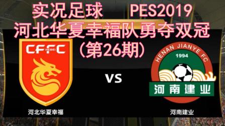 【PES2019】河北华夏幸福队勇夺双冠(第26期),河北 VS 河南