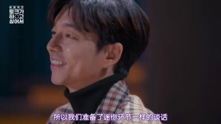 韩综:孔刘和李栋旭在脱口秀上还原《鬼怪》名场面!