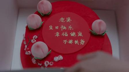 总裁给妻子买了生日蛋糕,怎料妻子打开一看,瞬间看傻眼!