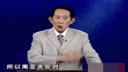 百家讲坛:王立群揭秘汉景帝处死周亚夫!