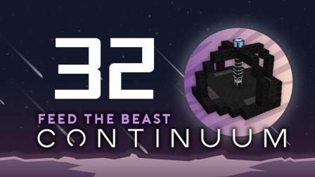 我的世界《FTBContinuum Ep32 四级采矿》Minecraft多模组生存实况视频 安逸菌解说