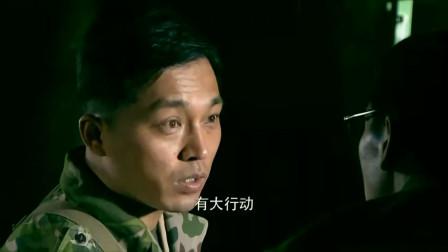 雷克鸣不能上前线正生气,参谋长告诉他有大行动,让他别乱跑