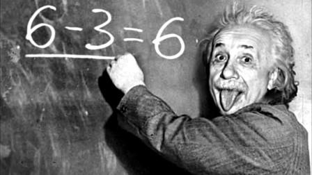 爱因斯坦曾写下6减3等于6?这是开玩笑吗?答案其实不简单!