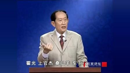 百家讲坛:王立群:汉武帝临死前很从容,大本领!