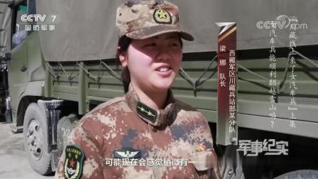 女汽车兵的技术有多强?22位女汽车兵的川藏线初体验