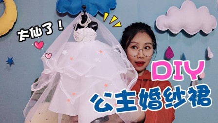 架姐花8个小时为自己缝制婚纱裙,成品太仙了,这是想出嫁吗?