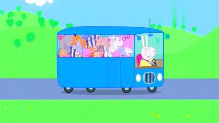 小猪佩奇:双层巴士太帅气了,大家全都是来陪弗雷迪的