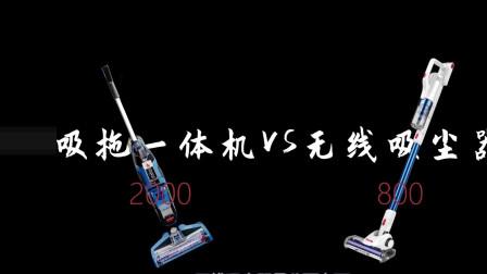 吸拖一体机PK无线吸尘器,必胜&玮思特,哪个更适合我?