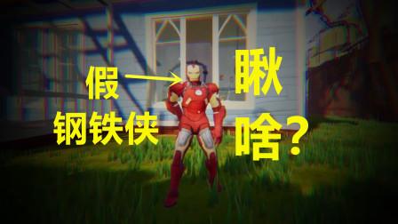 你好邻居03:老王变成了钢铁侠却不会飞,我飞出了邻居家还通关了