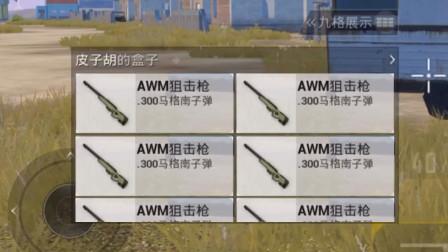 和平精英:敌人送我AWM,我用AWM神准爆头淘汰27人吃鸡!