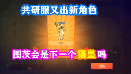 猫和老鼠手游:共研服又出新角色!图茨会是下一个猫皇吗?