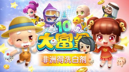 【阿得】《大富翁10》10-超长战局