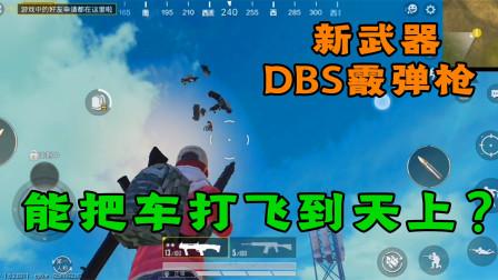 和平精英新版本 新武器 最强霰弹枪DBS 能把车直接打飞到天上?