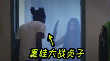 四川方言爆笑:贞子上门收房租被黑娃暴打,搞笑配音笑得肚儿痛!