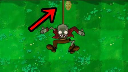 植物大战僵尸蹦极僵尸的绳子居然绑在这种地方!