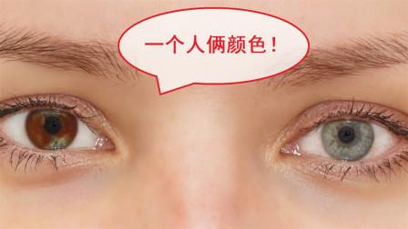"""10种""""最稀有""""的眼球颜色!非常罕见,觉得好玩吗?"""