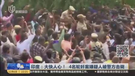 视频|印度: 大快人心! 4名轮奸案嫌疑人被警方击毙