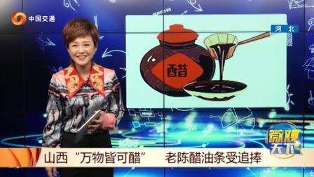 一方水土养一方人,山西饭店推出老陈醋油条,备受追捧!