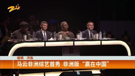 """马云非洲综艺首秀 非洲版""""赢在中国"""""""