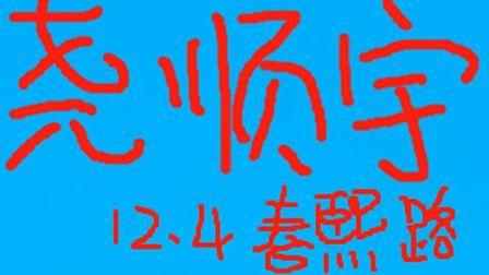 尧顺宇(卖血哥户外-12.4成都)春熙路