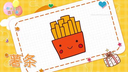食物简笔画大全,画薯条简笔画,积木时光简笔画