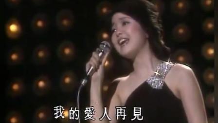邓丽君演唱会得知初恋去世,在台上哭着唱了这首《再见我的爱人》
