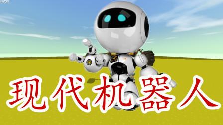 迷你世界 现代机器人,可以上高速
