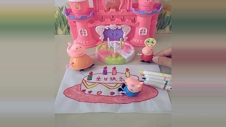 宝宝玩具动员:佩奇画了一个生日蛋糕