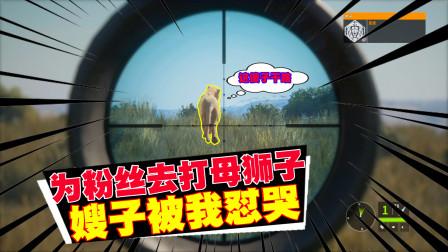 饺子:为粉丝打母狮子 嫂子居然被我怼哭了 难道我要翻身把歌唱?