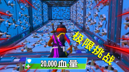 堡垒之夜:20000血量挑战一命通关!我卡了3天也没有通关!你行吗