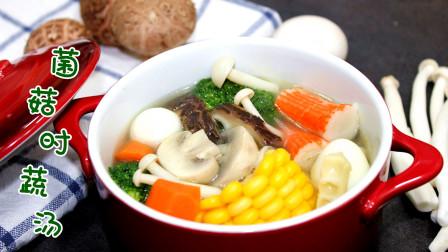冬日美食菌菇时蔬汤,大雪时节的你暖和了吗?