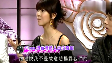"""星星同学会:薛凯琪曝出台湾女星为""""出位""""奇招尽出!"""