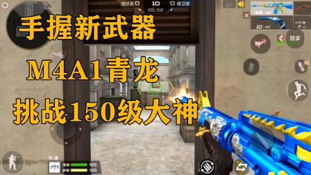 CF手游:手握新武器M4A1青龙,挑战150级大神,打到他逃跑