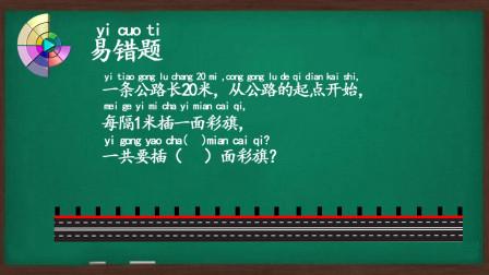小学一年级数学,在马路上数红旗,例题分析