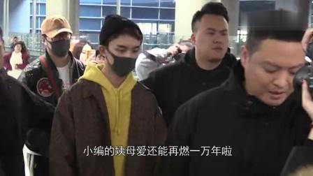 吴磊机场遇粉丝围堵超淡定 插兜走将机场走成T台气质相当出众