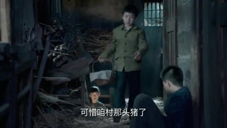 鸡毛飞上天:为了应对调查,村长叫人把村里唯一一头猪杀了,大家都说可惜了!
