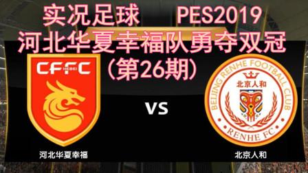 【PES2019】河北华夏幸福队勇夺双冠(第27期),河北 VS 人和