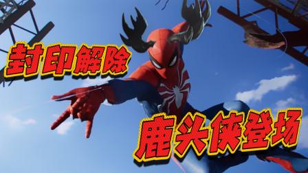 第五人格:新版鹿头变成蜘蛛侠,开局压迫感比小丑红蝶还强