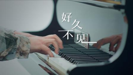 新爱琴流行钢琴课堂 第二季:第99课《好久不见》讲解