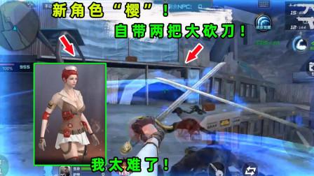"""单挑天天有:新角色""""樱""""自带两把大砍刀!挑战模式还能飞刀!"""