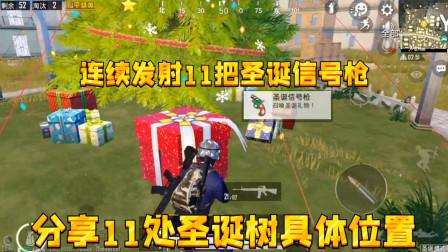 和平精英:分享11处圣诞树具体位置,连续发射11把圣诞信号枪真爽